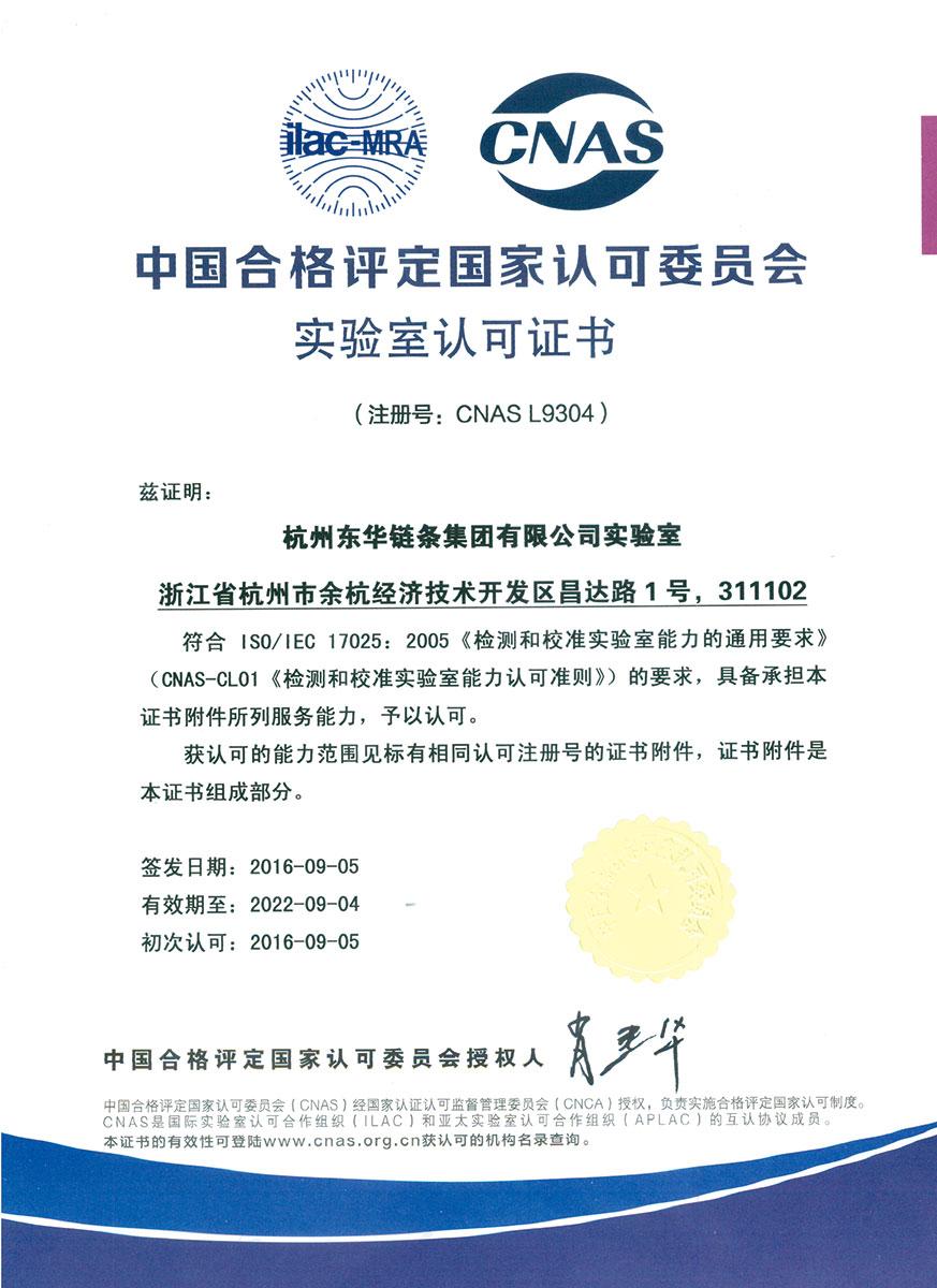 National accredited laboratory