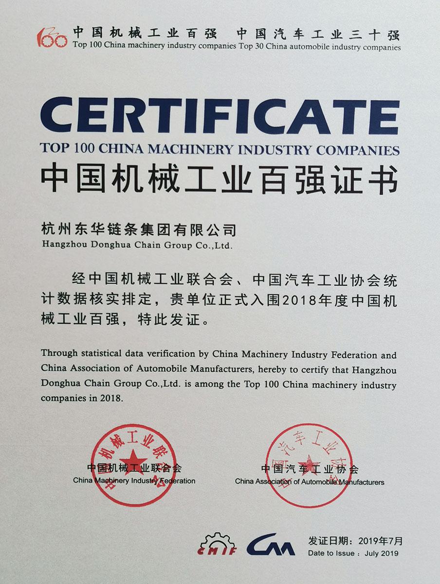 China's top 100 machinery industry ranks 59