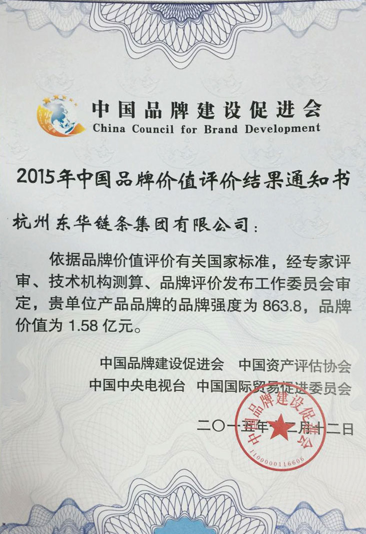 In 2015, China's brand value evaluation ranked 55 th